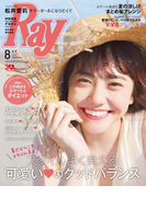 Ray2018年8月号