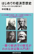 【期間限定価格】はじめての経済思想史 アダム・スミスから現代まで