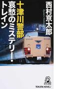 十津川警部哀愁のミステリー・トレイン 鉄道ミステリー傑作集 (TOKUMA NOVELS)