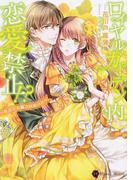 ロイヤルガーデン内恋愛禁止!? 夜会で公開プロポーズ (Honey Novel)