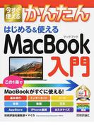 今すぐ使えるかんたんはじめる&使えるMacBook入門 (Imasugu Tsukaeru Kantan Series)
