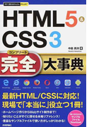 HTML5&CSS3完全大事典 (今すぐ使えるかんたんPLUS+)