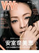 ViVi 2018年 8月号