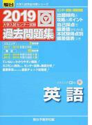 大学入試センター試験過去問題集英語 (2019−駿台大学入試完全対策シリーズ)