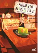万国菓子舗お気に召すまま 5 満ちていく月と丸い丸いバウムクーヘン (ファン文庫)