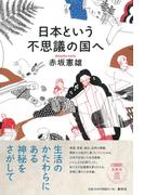 日本という不思議の国へ