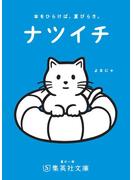 ナツイチGuide2018(集英社文庫)