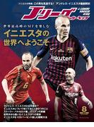 Jリーグサッカーキング2018年8月号