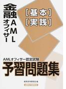 金融AMLオフィサー〈基本〉〈実践〉予習問題集 AMLオフィサー認定試験