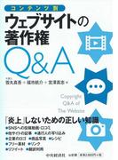 ウェブサイトの著作権Q&A コンテンツ別