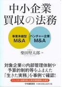 中小企業買収の法務 事業承継型M&A・ベンチャー企業M&A