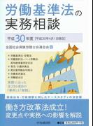労働基準法の実務相談 平成30年度