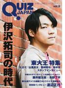 QUIZ JAPAN 古今東西のクイズを網羅するクイズカルチャーブック vol.9 伊沢拓司/東大王