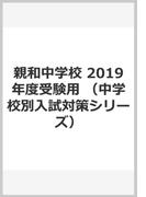 親和中学校 2019年度受験用 (中学校別入試対策シリーズ)