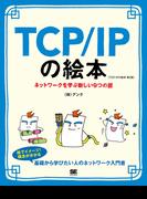 TCP/IPの絵本 ネットワークを学ぶ新しい9つの扉 第2版