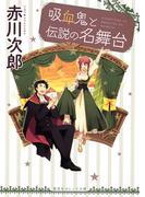 吸血鬼と伝説の名舞台 (集英社オレンジ文庫)
