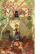 約束のネバーランド 10 リターンマッチ (ジャンプコミックス)