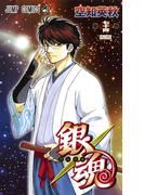 銀魂 第74巻 あばよ (ジャンプコミックス)