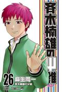 斉木楠雄のΨ難 26 斉木楠雄のΨ後 (ジャンプコミックス)