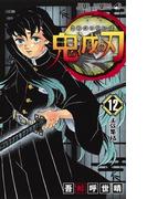 鬼滅の刃 12 上弦集結 (ジャンプコミックス)