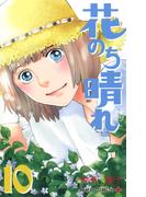 花のち晴れ 10 花男Next Season (ジャンプコミックス JUMP COMICS+)