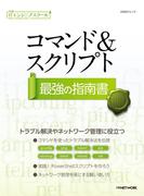 【期間限定価格】日経ITエンジニアスクール コマンド&スクリプト最強の指南書