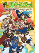 戦国ベースボール 13 たちはだかる世界の壁!vsワールドヒーローズ!! (集英社みらい文庫)
