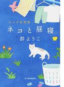 ネコと昼寝 (ハルキ文庫 れんげ荘物語)