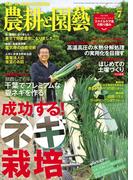 農耕と園芸2018年7月号