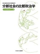 分断社会の比較政治学 (日本比較政治学会年報)