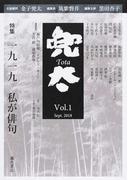 兜太 Vol.1(2018Sept.) 〈特集〉一九一九私が俳句