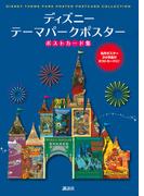 ディズニーテーマパークポスターポストカード集 名作ポスター24作品がポストカードに!