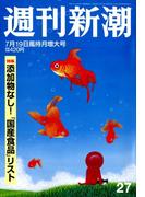 週刊新潮 2018年 7/19号 [雑誌]