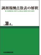 調剤報酬点数表の解釈 平成30年4月版