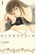 ゆりあ先生の赤い糸 1 (BE LOVE)