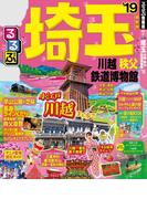 【期間限定価格】るるぶ埼玉 川越 秩父 鉄道博物館'19