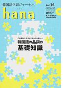 hana 韓国語学習ジャーナル Vol.26 特集 韓国語の品詞の基礎知識
