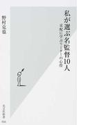 私が選ぶ名監督10人 采配に学ぶリーダーの心得 (光文社新書)