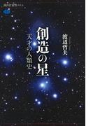 創造の星 天才の人類史 (講談社選書メチエ)