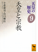 天皇の歴史 9 天皇と宗教 (講談社学術文庫)