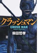 クラッシュマン (双葉文庫)