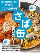 【期間限定価格】安うま食材使いきり!vol.20 さば缶使いきり!