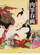 世界に誇る日本の美 肉筆春画 本邦初公開!「春画の名人」月岡雪鼎の新出三作品 (タツミムック)