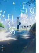夏の王国で目覚めない (ハヤカワ文庫 JA)