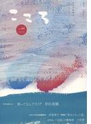 こころ Vol.44 (こころ)