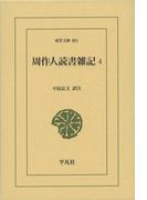 周作人読書雑記 4 (東洋文庫)