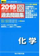 大学入試センター試験過去問題集 化学 (2019 駿台大学入試完全対策シリーズ)