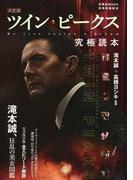 ツイン・ピークス究極読本 決定版 (洋泉社MOOK)