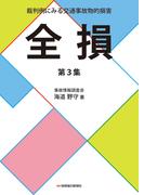 実務交通事故訴訟大系 3巻セット...