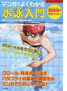 マンガでよくわかる水泳入門 四泳法を完全マスター (012ジュニアスポーツ)